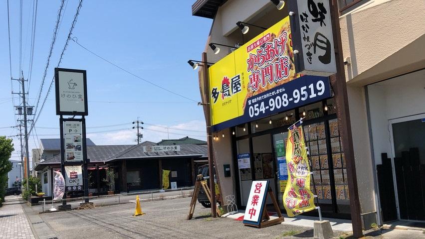 多鳥屋(おおとりや)からあげ専門店焼津市西小川