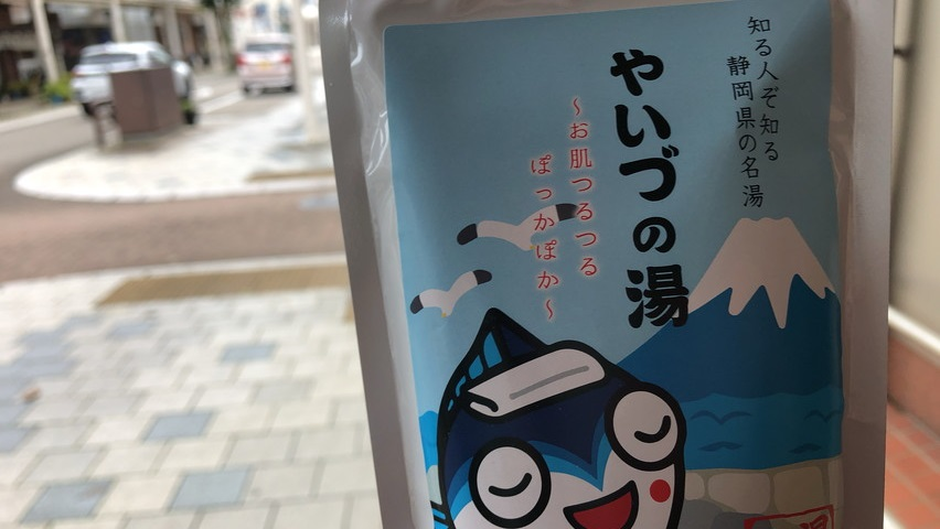 焼津市の入浴剤「やいづの湯」温泉の素の感想
