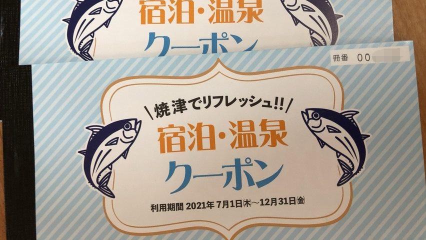 【焼津市民限定】宿泊・温泉リフレッシュクーポンを買った