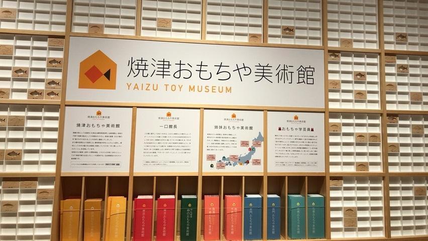 【おもちゃ美術館】静岡県焼津市のターントクル子供館