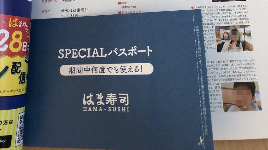 はま寿司fanbookのスペシャルクーポンはどこで売ってる?