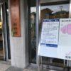 焼津市シーガルドームのトレーニングルームと料金